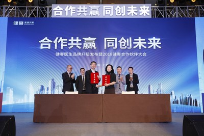 jianke.com signed a new strategic cooperation agreement with US-based global pharmaceutical leader Pfizer