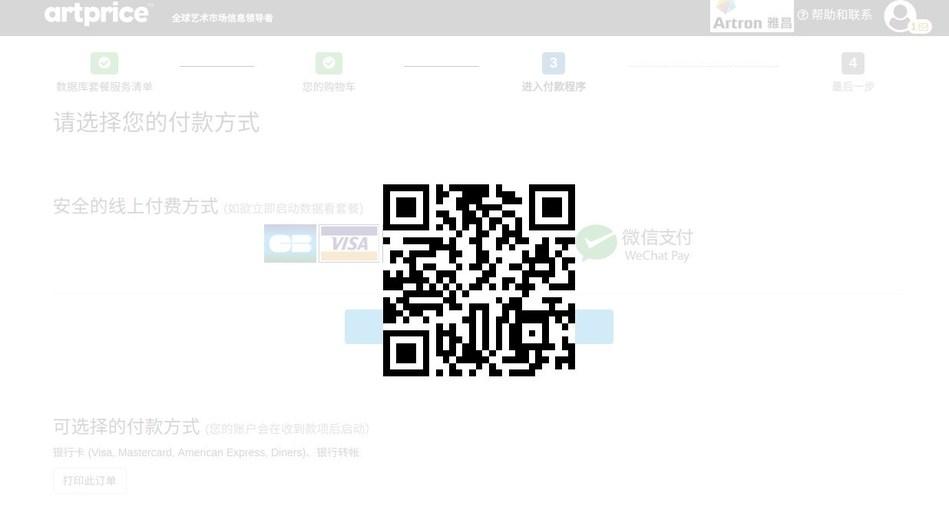 Arprice QR code WeChat (PRNewsfoto/Artprice.com)