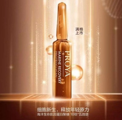 Proya Marine Recovery Proteoglycan Ampoule Serum