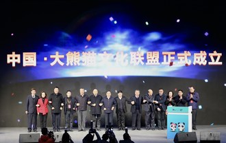 The 2nd Sichuan Tourism New Media Marketing Conference and Launch Event for the China Giant Panda Culture Alliance comes to a successful conclusion in Ya'an