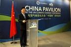 M. Zhu a prononcé un discours liminaire à propos du GGEIC (PRNewsfoto/GCL-SI)