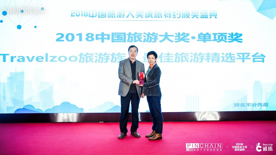 Travelzoo's Honnus Cheung accepts the award from Yingjie Wang, Researcher at Chinese Academy of Sciences