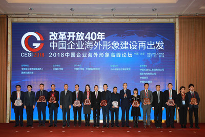 Cerimônia de premiação da cúpula sobre a imagem das empresas chinesas no exterior, Pequim, 12 de dezembro (PRNewsfoto/Chery)