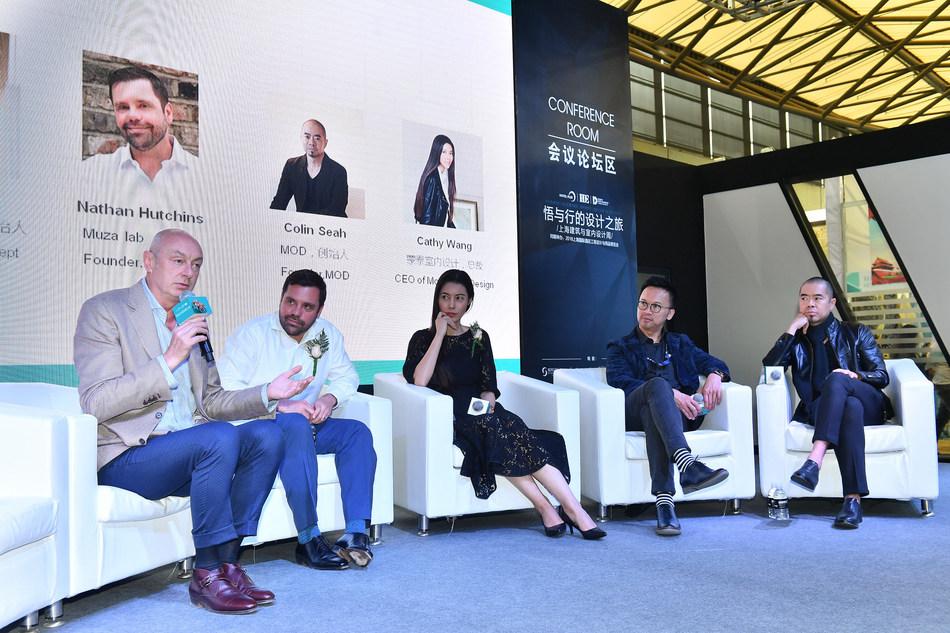 Shanghai International Building and Interior Design Forum