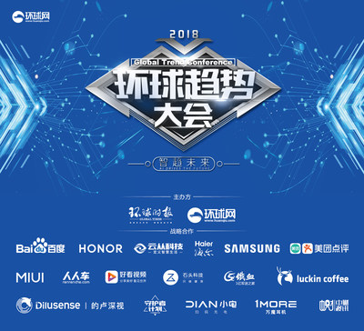 China's business leaders and top academic experts gather to discuss how to best use smart technologies to drive the future