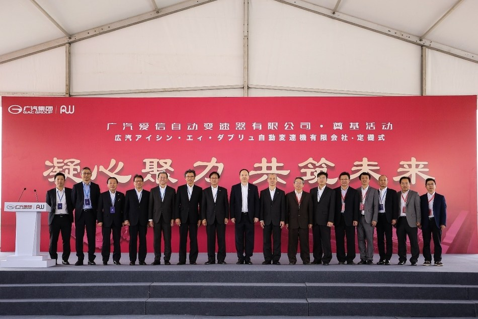 Group Photo on the Stone Laying Ceremony for the Joint Venture Project of Manufacturing AT (PRNewsfoto/GAC Motor)