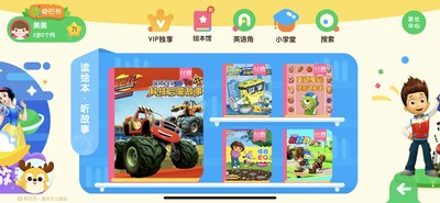 iQIYI Announces Addition of Online Picture Books to QiBubble Children's Entertainment Platform