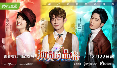 "iQIYI Variety Show ""I, Actor"" to Cultivate New Generation of Actors"