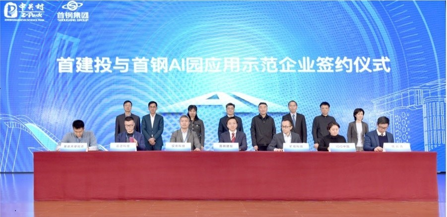 CTO Xiong Youjun, accompanied by fellow executives from UBTech, signs a collaboration agreement with Shougang Park