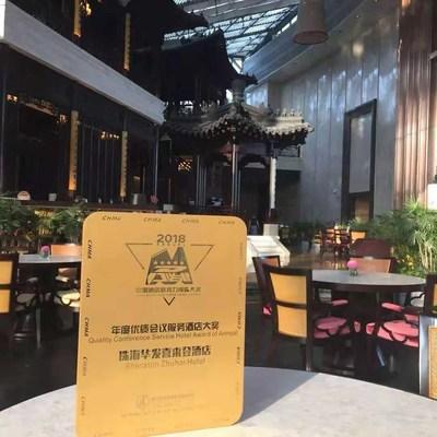 Hôtel lauréat du Prix annuel du service de conférence de haute qualité (PRNewsfoto/Zhuhai Huafa Group)
