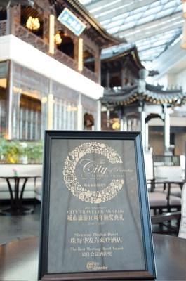 Prix du meilleur hôtel de conférence (PRNewsfoto/Zhuhai Huafa Group)