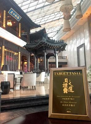 Tête de la liste annuelle de recommandations de restaurants chinois (PRNewsfoto/Zhuhai Huafa Group)