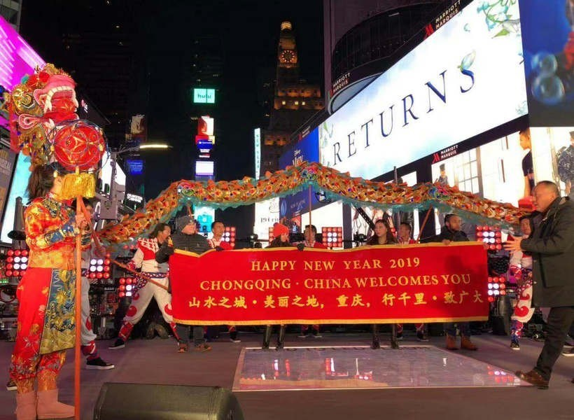 Chongqing delegates greet the new year and welcome people from all over the world at Times Square, NYC.