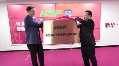 The trading center for Hainan international tropical agricultural products was inaugurated in Haikou, capital of south China's Hainan Province on December 18, 2018.
