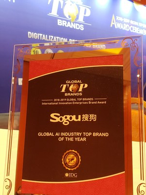 "Sogou Named ""Global AI Industry Top Brand of the Year"""