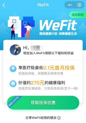 "Tencent's WeSure Launched WeFit Program, Invites Netizens to Get up, Get Active and Save with New ""WeFit"""