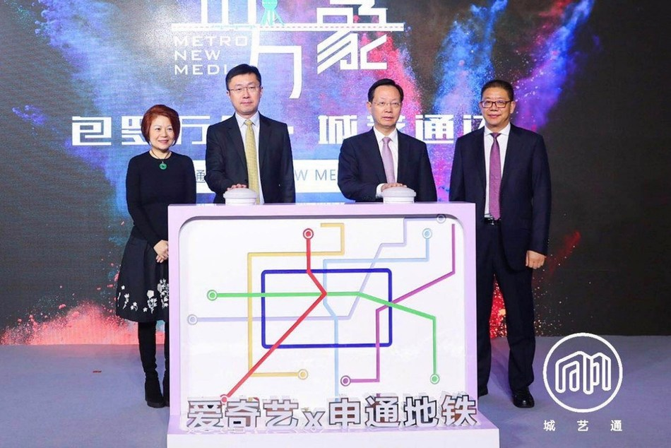 New Joint Venture Brings iQIYI Content to Screens on the Shanghai Metro System