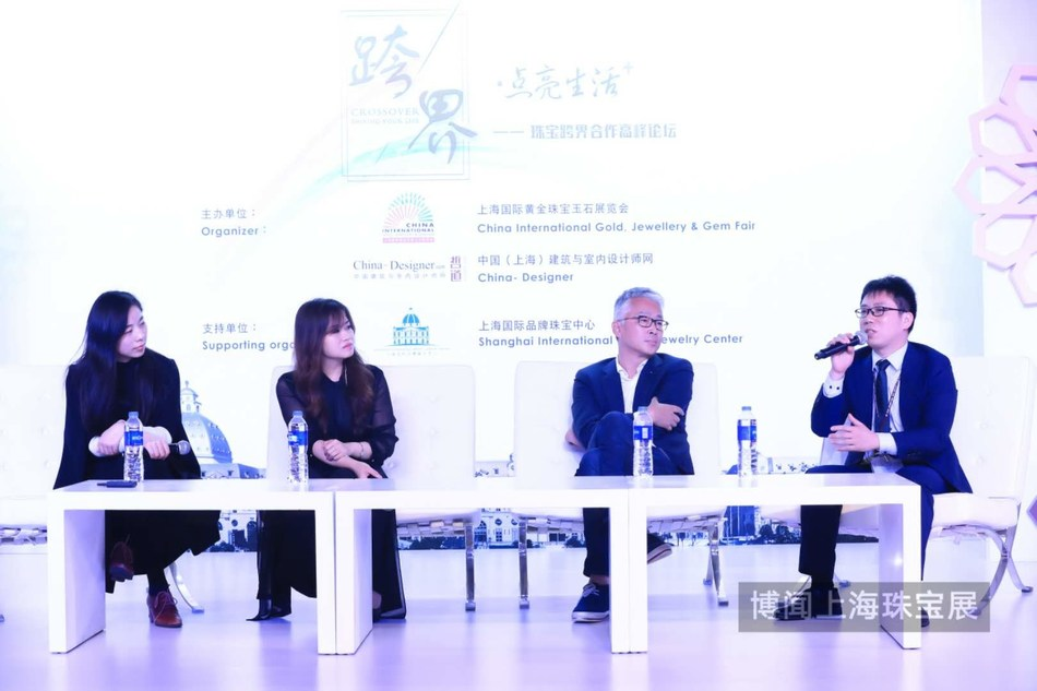 """""""Crossover· Shining Your Life"""" forum from Shanghai Jewellery Fair 2018"""