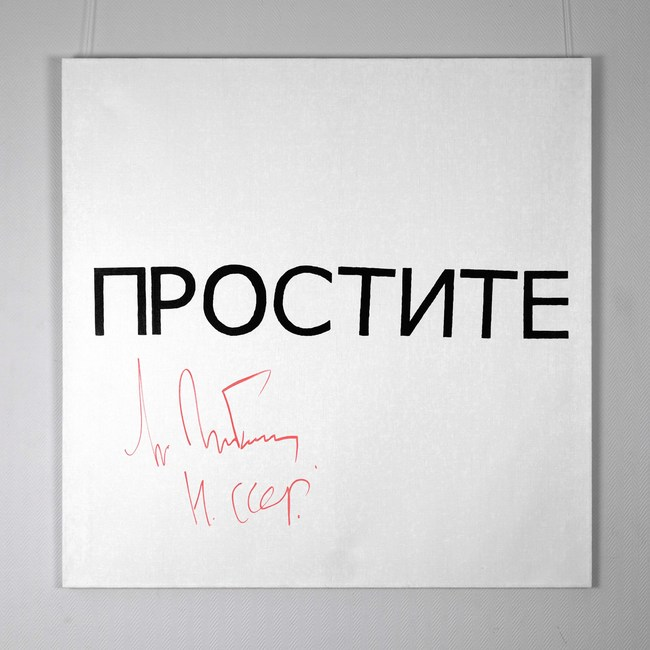 The new Russian-origin word to be appeared - PROSTITE