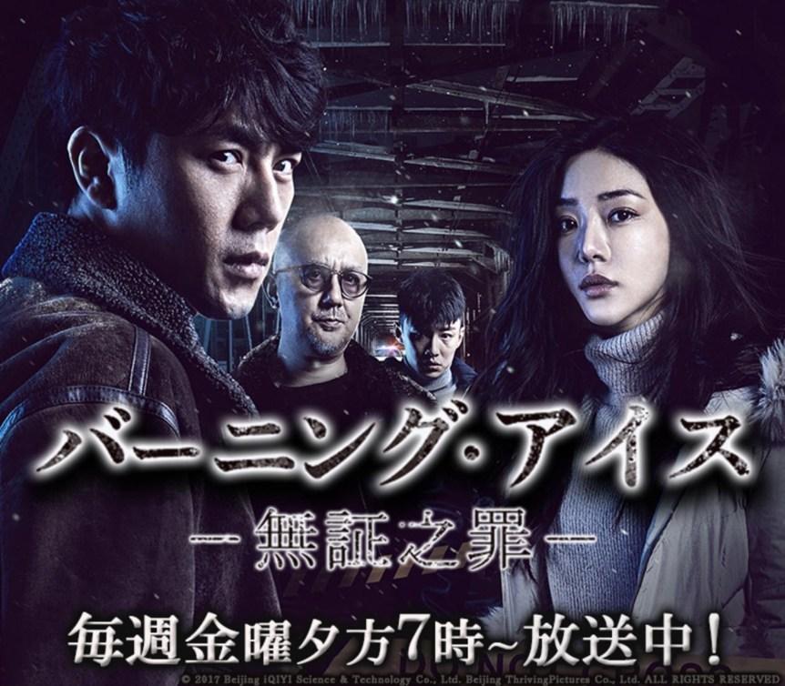 """iQIYI Original Crime Drama """"Burning Ice"""" Broadcast in Japan"""