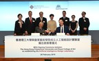 PolyU Collaborates With RCA, the World's Top Institute in Art and Design, to Establish an AI Powered Design Laboratory