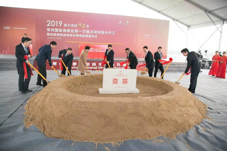 Groundbreaking ceremony for Ninebot's intelligent electric vehicle project