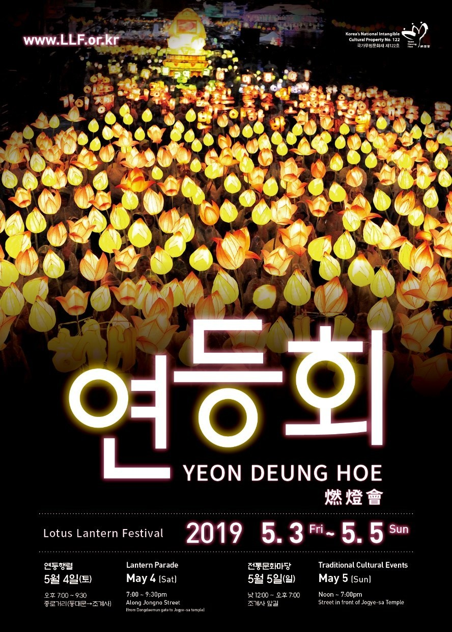 Lotus Lantern Festival (Yeon Deung Hoe) will be held from May 3-5, 2019 in Seoul