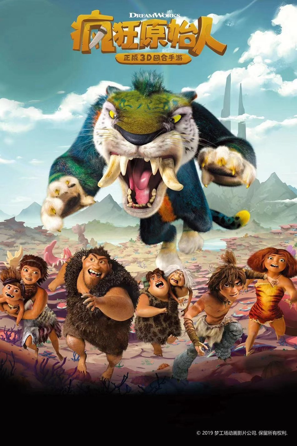iQIYI Successfully Launches Game Adaptation of DreamWorks