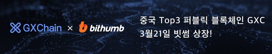 GXC logs onto Bithumb, South Korea's largest digital-currency exchange