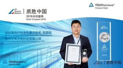 Jolywood gana el Premio Toda la Calidad Importa (All Quality Matters) de TUV Rheinland (PRNewsfoto/Jolywood (Taizhou) Solar)