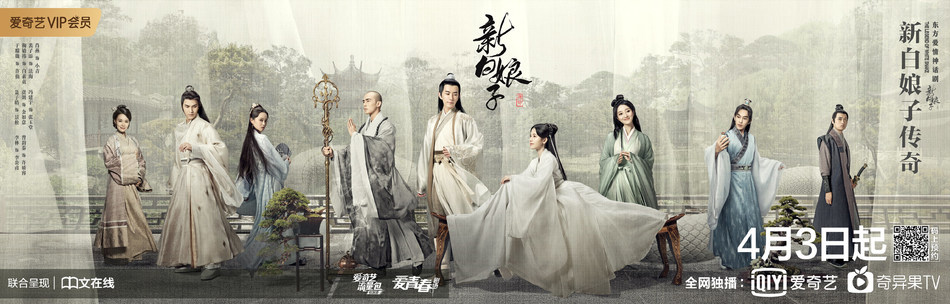 """iQIYI Premieres Exclusive Costume Drama """"The Legend of White Snake"""" with International Distributions Scheduled for North America and Southeast Asia"""