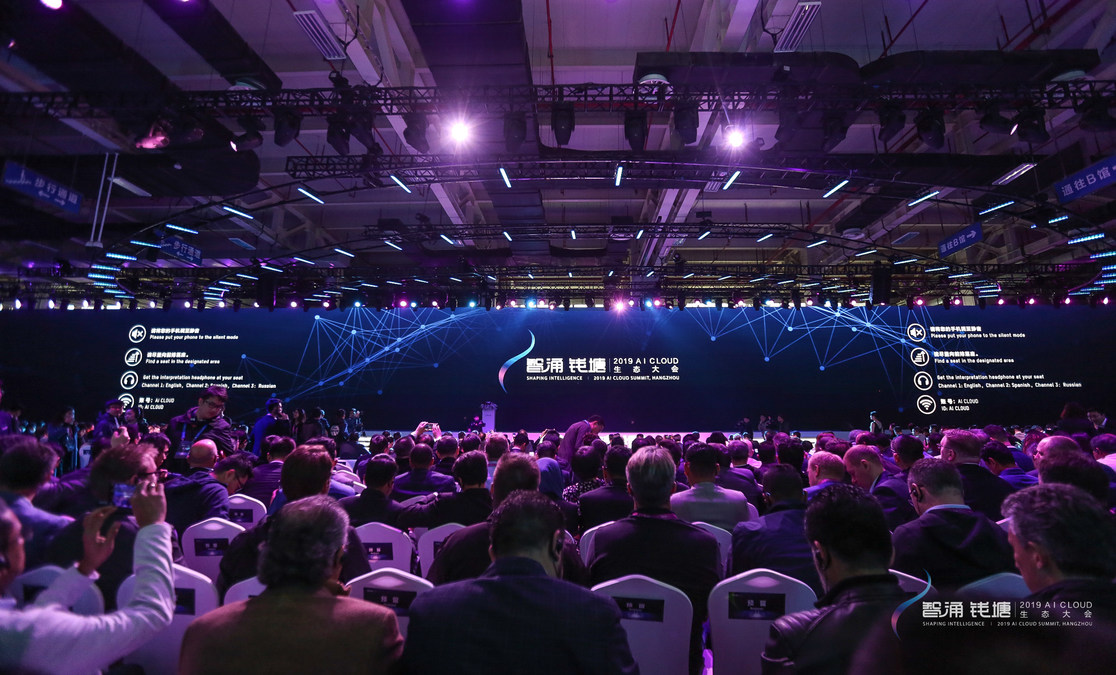 Hikvision hosted the second AI Cloud Summit in Hangzhou