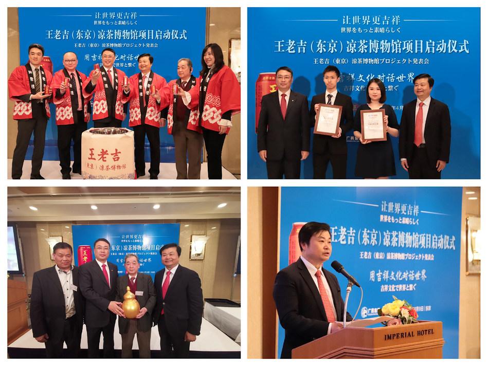 The launching ceremony of Wang Lao Ji's herbal tea museum in Tokyo
