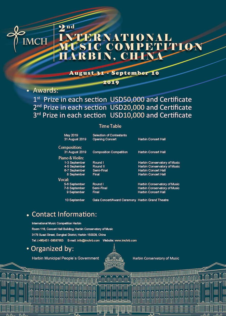 2019 International Music Competition Harbin event poster (CNW Group/International Music Competition Harbin)