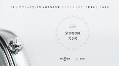 2019 Blancpain-Imaginist Literary Prize is open for entries