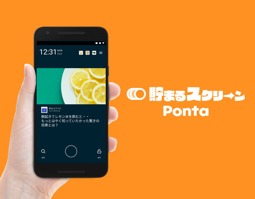 """Buzzvil partnered with Ponta, Japan's major loyalty and points programme operated by Loyalty Marketing Inc., to launch """"Tamaru Screen x Ponta""""."""
