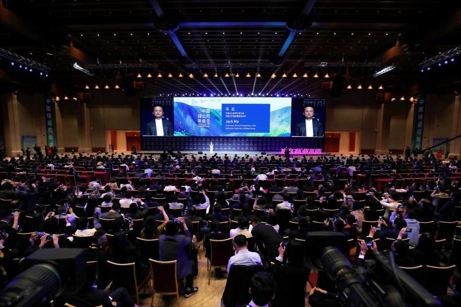 China Green Companies Summit 2019