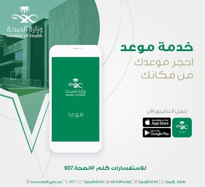Saudi Ministry of Health Makes Access to Health Services Easier With New Online Appointment App