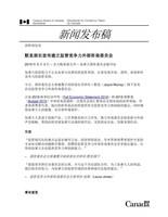 Chinese version: 默里部长宣布建立监管竞争力外部咨询委员会 (CNW Group/Treasury Board of Canada Secretariat)