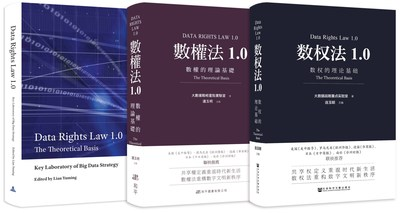 """Data Rights Law"", The World's First Theoretical Monograph Global Launch in Simplified Chinese, Traditional Chinese, English Versions"