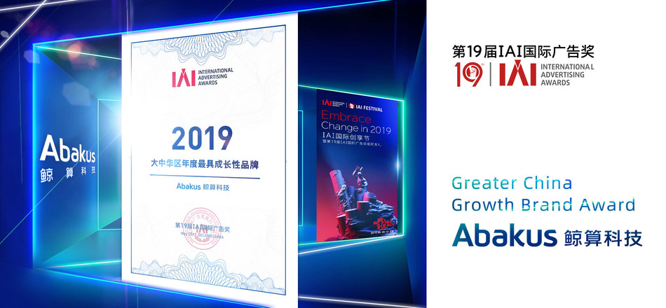 Abakus garners this year's Fastest-Growing Brand in Greater China award at 2019 IAI Festival