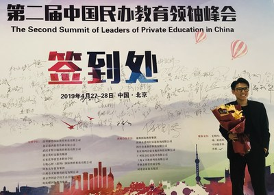 Found and CEO of AI-T Education and Technology Na Tian was invited to attend The Second Summit of Leaders of Private Education in China