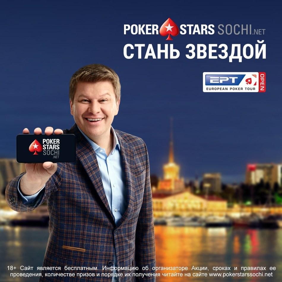 Покер старс казино в россии игровые автоматы обезьянки скачать бесплатно на андроид