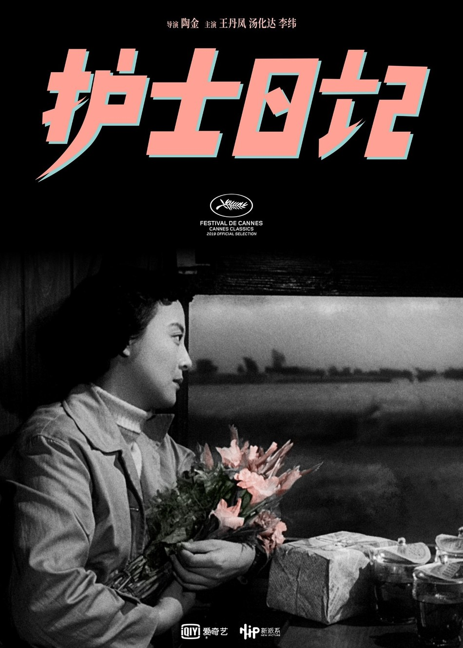 "Chinese Heritage Film ""Diary of a Nurse"" Restored by iQIYI and NIP Selected for Screening at Cannes Film Festival"