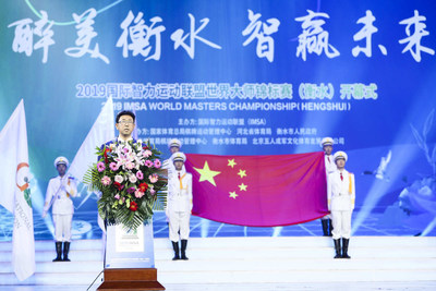 The opening ceremony of the 2019 IMSA World Masters Championship (Hengshui)