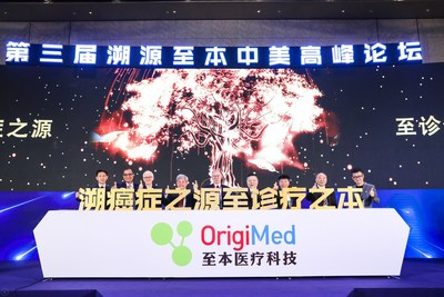 CTONG-OrigiMed New Clinical Trial Sharing Platform Launched during the 3rd OrigiMed Summit for Cancer Discovery