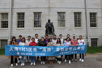 Dahai's Haishi Teacher Team Visits Harvard