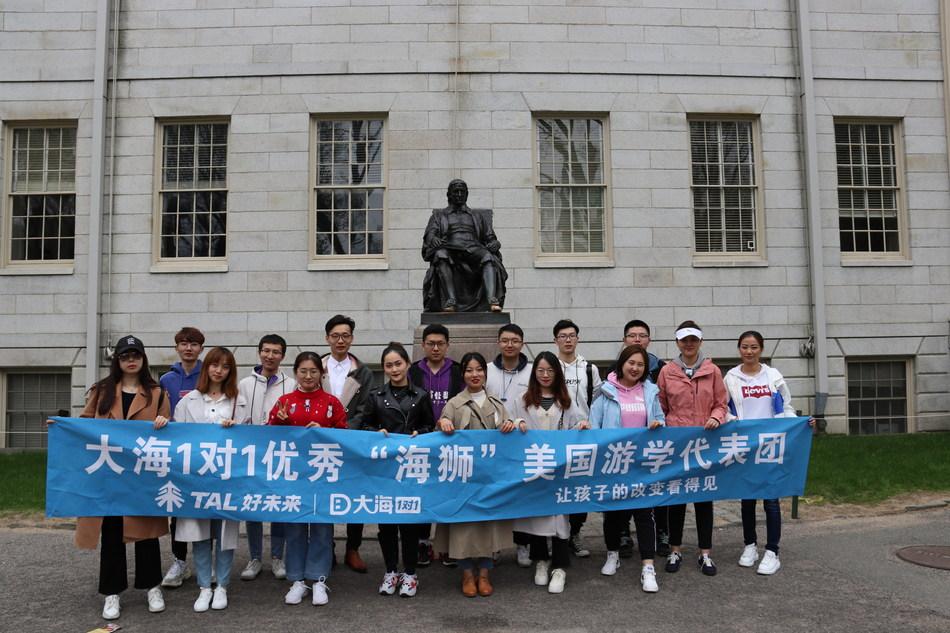 Dahai's Haishi Teacher Team Visits Harvard