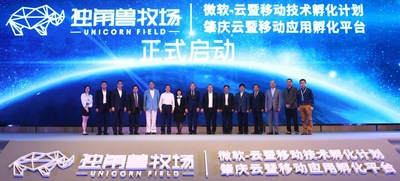 "Microsoft ""Cloud and Mobile Technology Incubation Program"" launches in Zhaoqing"