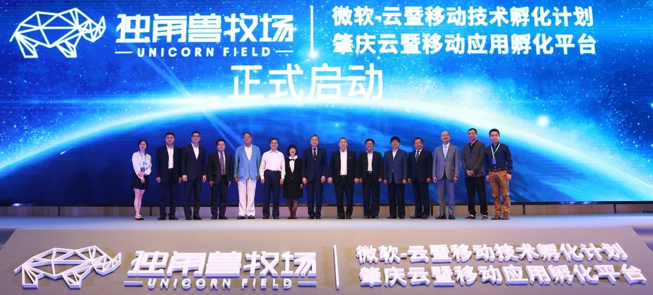 """Microsoft """"Cloud and Mobile Technology Incubation Program"""" launches in Zhaoqing"""